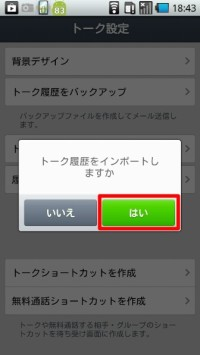 line_changes_phone024