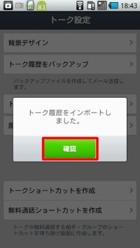 line_changes_phone025