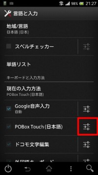 pobox_touch_histry02