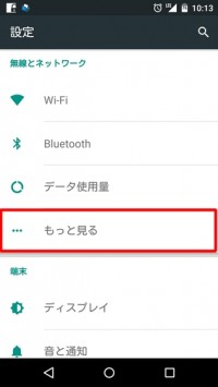 tethering_android001