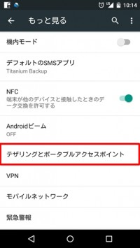 tethering_android002