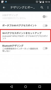 tethering_android003