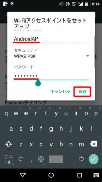 tethering_android004