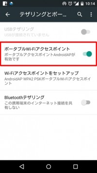 tethering_android005