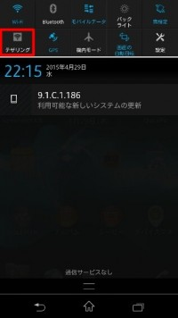 tethering_android007